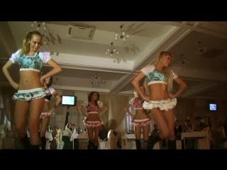 Эротичные танцы под русскую музыку. Свадьба Волжский Волгоград.