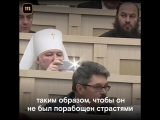 Глава РПЦ рассказал, чем опасны криптовалюты
