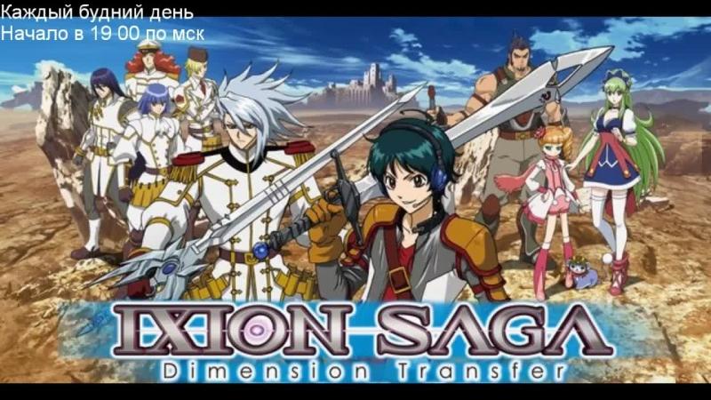 Иксион-сага: Другое измерение/Ixion Saga Dimension Transfer 11/25