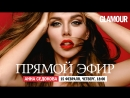 Анна Седокова в прямом эфире журнала Glamour