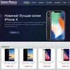 Тайваньские копии телефонов - Taiwane-Phone.ru