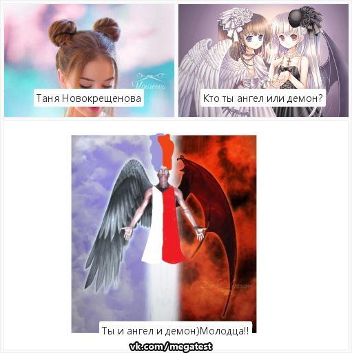 Ангел или демон тест с картинками