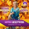 Marina Melikhova-Mescheryakova