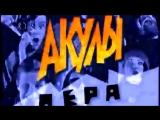 Акулы пера (ТВ-6, ..1995 г.). Богдан Титомир