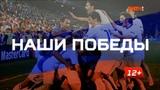 Наши победы отбор на Евро-2008. Россия Англия