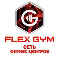 Логотип Сеть фитнес-центров FLEX GYM в Омске