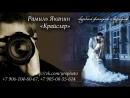 Свадебный ролик самой красивой пары Данила и Алины