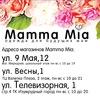 МАМMА MIA, одежда для беременных, Красноярск