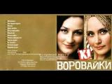 Группа Воровайки XI альбом 2009
