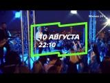 Диана Арбенина. Ночные Снайперы - концерт на крыше Москва 24
