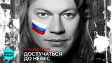 Роман Архипов - Достучаться до небес (Official Audio 2018)