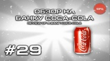 ОБЗОР НА БАНКУ COCA-COLA REVIEW OF A BANK COCA-COLA #29