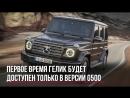 Mercedes G-Class цена в России