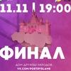 10 ноября | ФИНАЛ Поэтического Слэма!