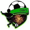 ОФЛ - Открытая Футбольная Лига