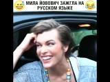 Мила Йовович. Резюме
