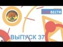 """22 выпуск (37) """"Телевести 227"""" (Юбилей гимназии, Арт-трамвай, Последние звонки)"""