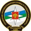 Противопожарная служба Республики Коми