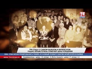 Три года о самом важном и интересном. Радио Крым.Точка отмечает День рождения