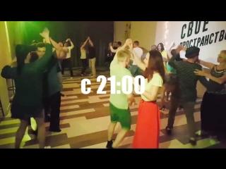 Анонс Latin Party 20/07
