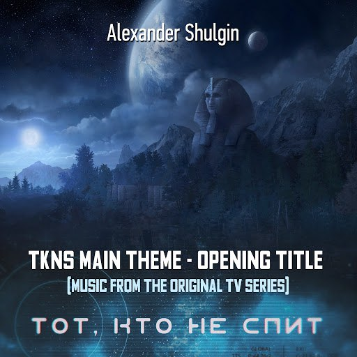 Александр Шульгин альбом TKNS Main Theme - Opening Title (Music from the Original TV Series)