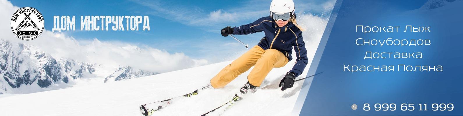 прокат лыж красная поляна 2015 телефоны