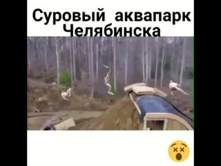 Суровый Аквапарк Челябинска !!!!!))))))