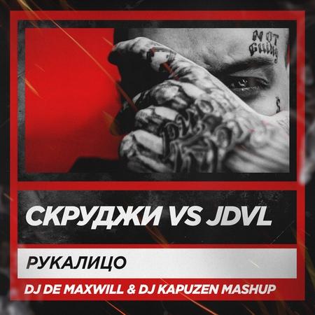 Скруджи vs Jdvl Рукалицо'18 DJ De Maxwill DJ Kapuzen Mashup