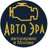 Авто-Эра   Частный мастер по ремонту авто
