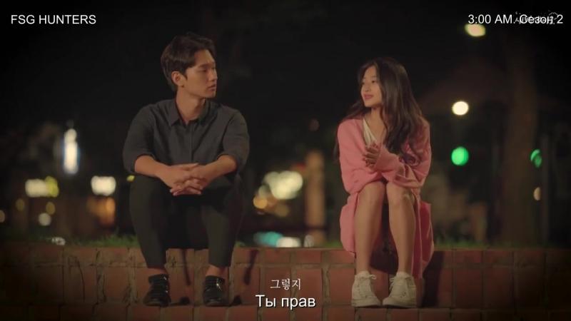 3 00 AM Сезон 2 Серия 3 Параллельная теория любви