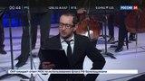 Новости на Россия 24 Юрий Башмет отмечает двойной юбилей