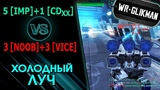 War Robots.IMP and 1 CDxx VS 3 NOOB and 3 VICE. Холодный Луч.
