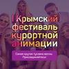 I Крымский фестиваль курортной анимации