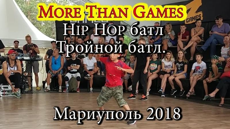 More Than Games. Hip Hop батл. Тройной батл. Мариуполь 2018