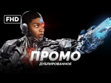 DUB   Промо: Виктор Стоун, он же Киборг - «Лига Справедливости» / «Justice League», 2017
