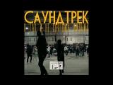 Каспийский Груз - Mademoiselle (официальное Видио)