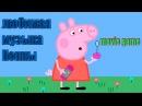 Любимая музыка свинки Пеппы-я тебя бум бум