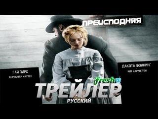 Преисподняя 2016 трейлер на русском