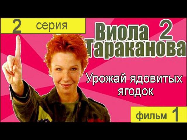 Виола Тараканова В мире преступных страстей 2 Урожай ядовитых ягодок 2 серия