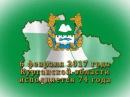 Поздравление Губернатора А.Г.Кокорина с Днём рождения Курганской области