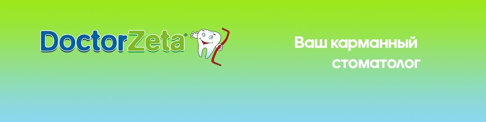 Доктор зета зубочистки