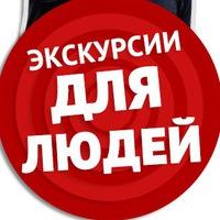 Логотип Взгляд из СПб. Экскурсии по Петербургу и Москве