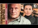 Генеральская внучка 9 серия 2009 HD 720p