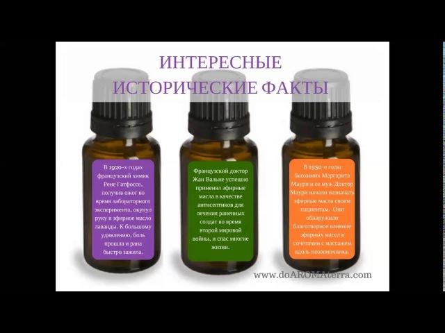 Эфирные масла доТЕРРА домашняя аптечка
