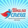 Школа Успеха Егорьевск (курсы подготовки к  ЕГЭ