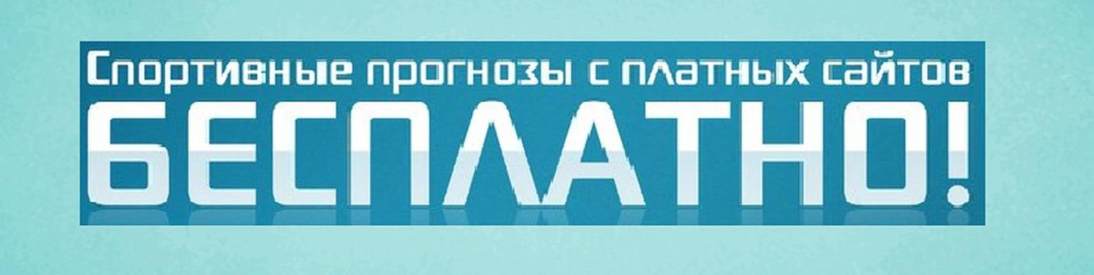 бесплатные прогнозы с платных сайтов вконтакте