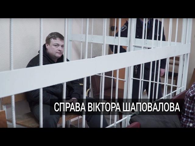 Справа екс-беркутівця Шаповалова визнання провини і фактор «закону Савченко»