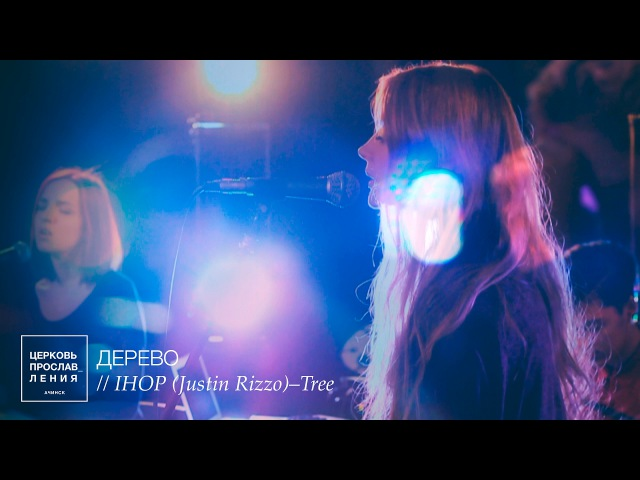 ДЕРЕВО Прославление Ачинск Originally IHOP (Justin Rizzo)–Tree