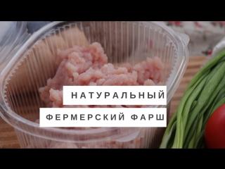 Натуральные фермерские продукты. Фарш из мяса птицы.