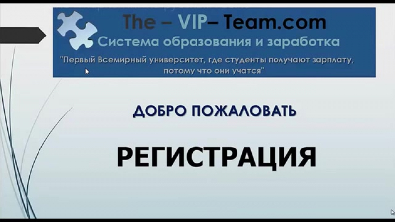 VipTeam = Заработок без вложений